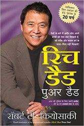 Rich Dad Poor Dad (Hindi Book) Book Pdf Free Download