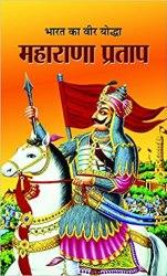 Bharat Ka Veer Yoddha Maharana Pratap (Hindi Book) Book Pdf Free Download