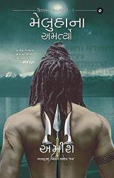 The Immortals of Meluha (મેલુહા ના અમર્ત્યો) Book Pdf Free Download