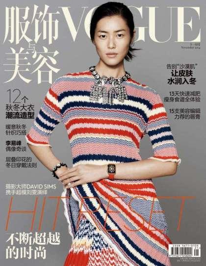 Vogue_China_Nov14_Cover