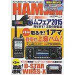 新無線雑誌「HAM WORLD」ハンズオン