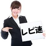 【レピ速】2エリアの特小レピーター速報!