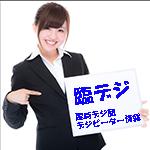 【1エリア】GW運用イベントでデジ簡臨時デジピーター開局!