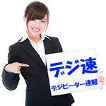 【デジ速】デジピーター速報!
