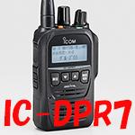 アイコムからデジ簡IC-DPR7が発表