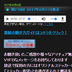 FM西東京のQRLでフリラ特集が放送される