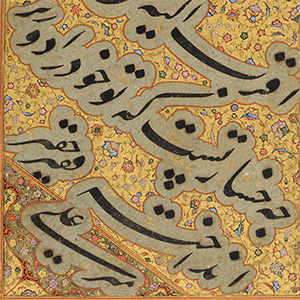 F1939.50b detail, Folio of Calligraphy