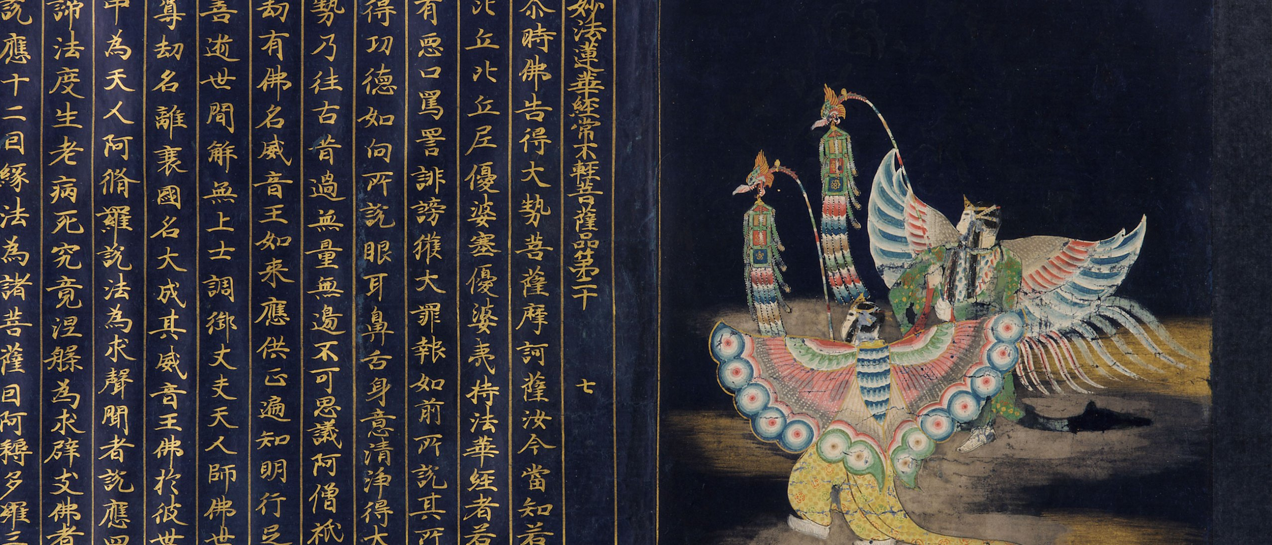 Detail from the Lotus Sutra handscroll showing text and an image, F1980.199