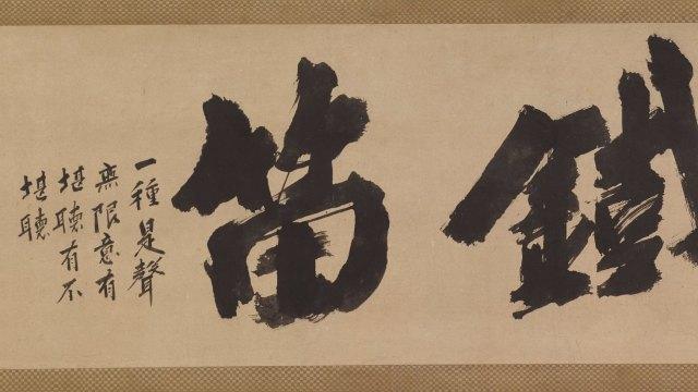 Detail, Iron Flute; Kōgetsu Sōgan (1574–1643); Japan, Momoyama or Edo period, early 17th century; hanging scroll; ink on paper; Purchase—Charles Lang Freer Endowment F1981.12