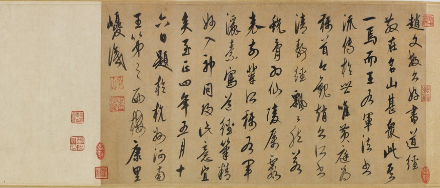 F1980.8, Daoist Scripture of Constant Purity and Tranquility, in standard script 太上老君說常清靜經