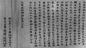 Detail photo, Discourse on Prajnaparamita sutra by Li Enxian. Sui dynasty, 593., H: 26.1 cm. (10 5/16 in.); L: 907.7 cm. (357 3/8 in.). Singer catalogue number: [1201].