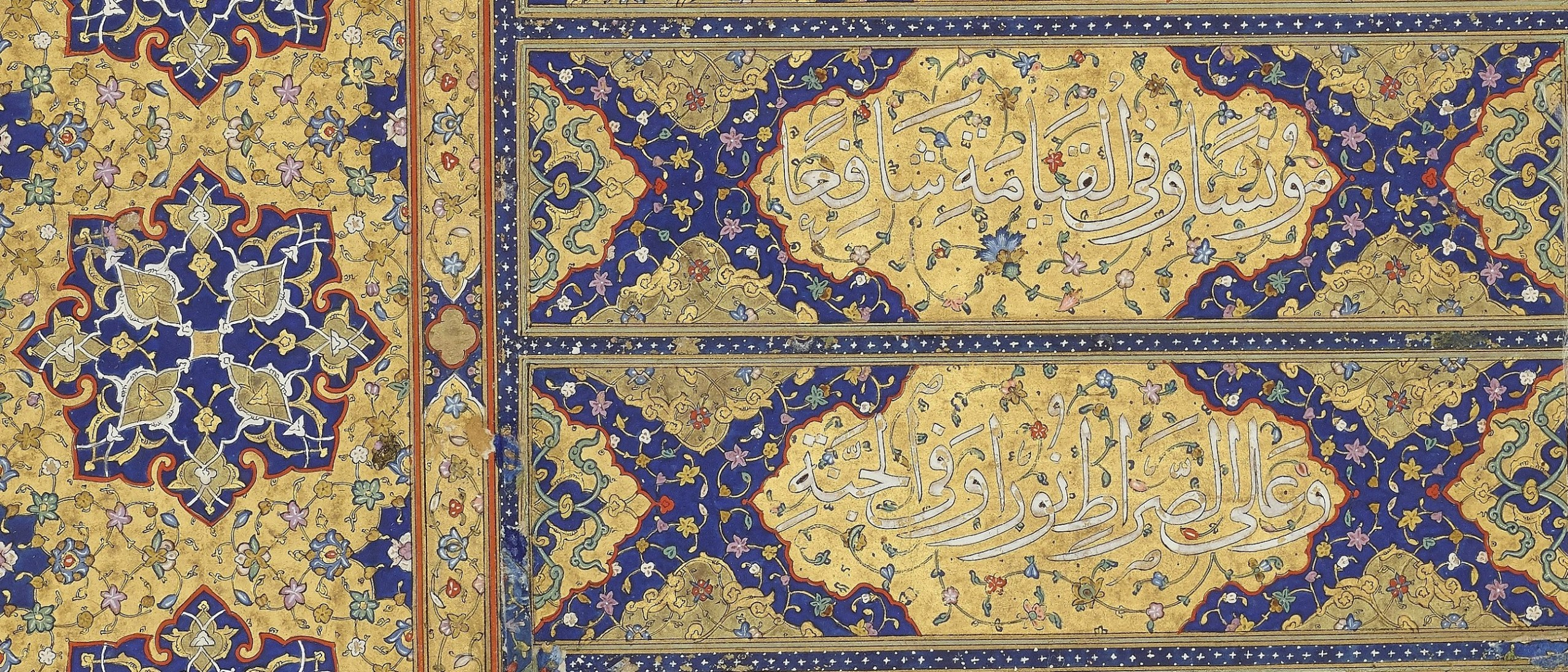 Detail image, Qur'an; Manuscript; Calligrapher: Ahmad Sayri; Safavid period, 1598 (1006 A.H.); Ink, color and gold on paper; Iran; Purchase — Charles Lang Freer Endowment; Freer Gallery of Art F1932.65