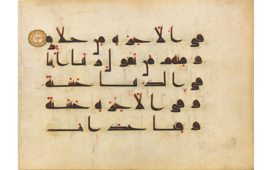 Detail photo of Folio from a Qur'an. Near East, Abbasid period, 9th century; Ink, color, and gold on parchment; Purchase — Charles Lang Freer Endowment, Freer Gallery of Art, F1937.6.1-33