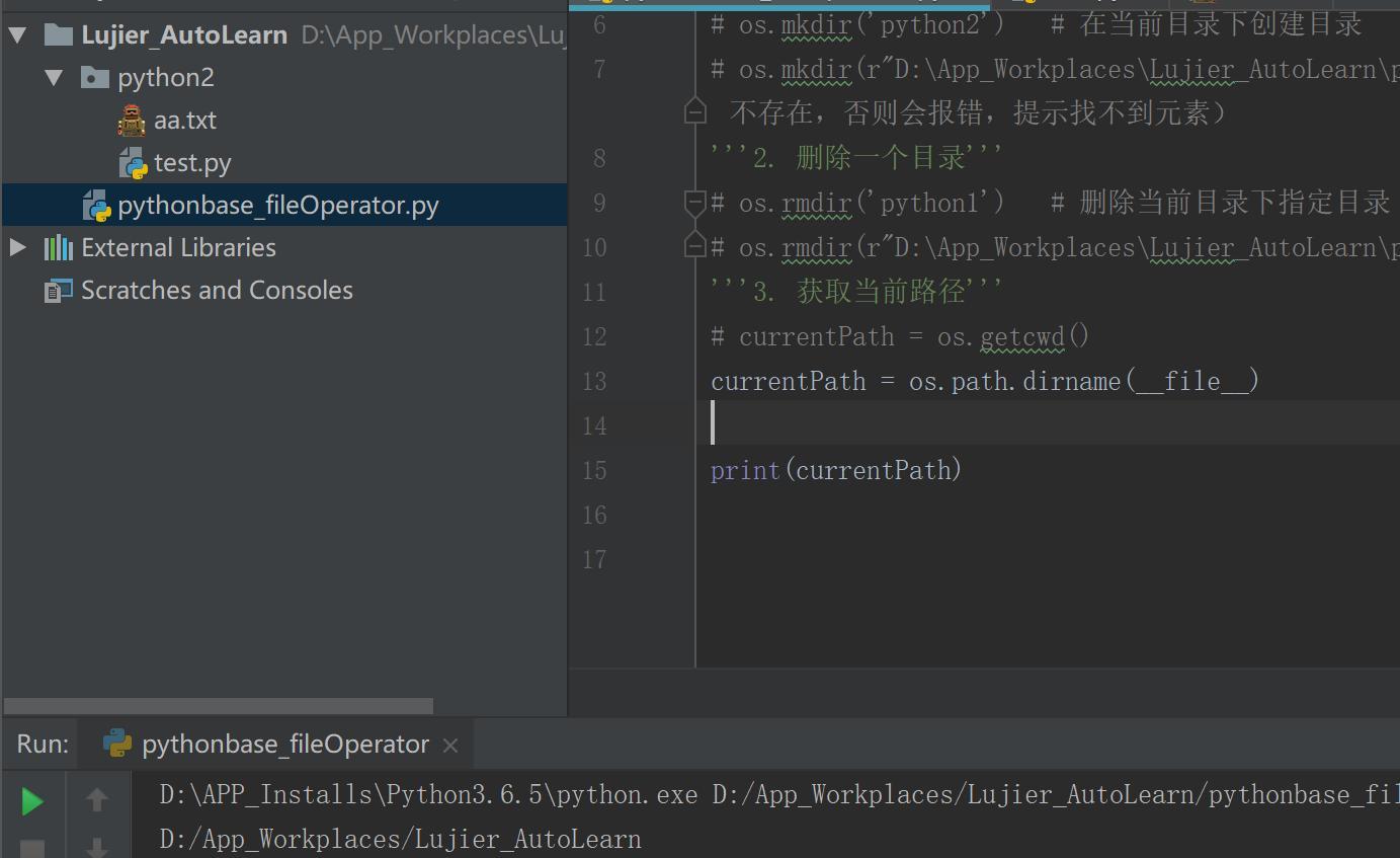 第一篇 第二十節 OS文件/目錄處理 - 灰信網(軟件開發博客聚合)