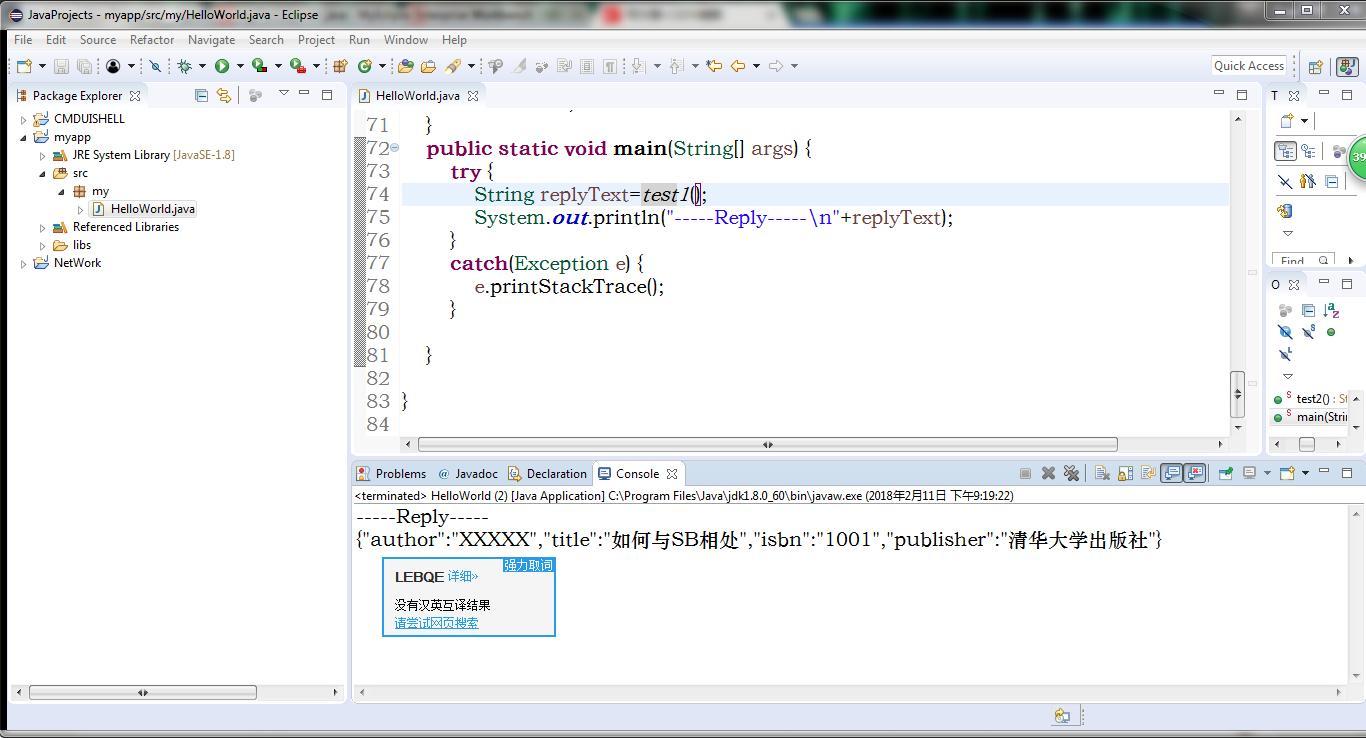 Apache HttpComponents在App里訪問HTTP服務 - 灰信網(軟件開發博客聚合)