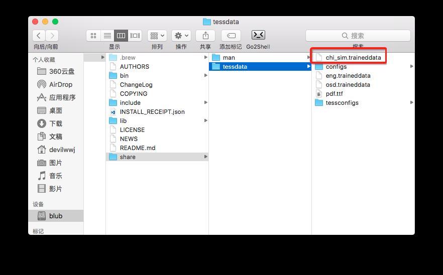 Python 中文OCR - 灰信網(軟件開發博客聚合)
