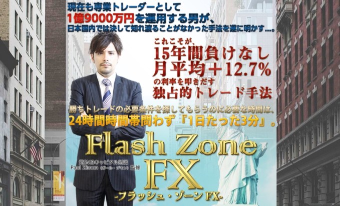 Flash Zone FX