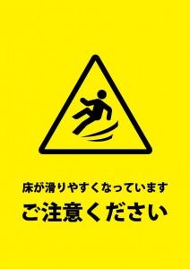 地面が滑ることを注意する貼り紙テンプレート   【無料・商用 ...