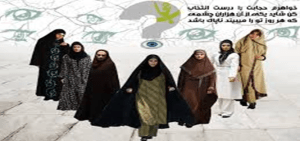 Fix your Hijab- the eyes are watching