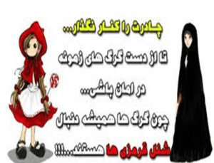 Little Red Riding Hood Hijab