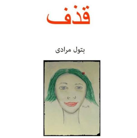 Batul Moradi- Book- Afghanistan-Afghan-Women