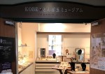 Le musée du verre de Kobe