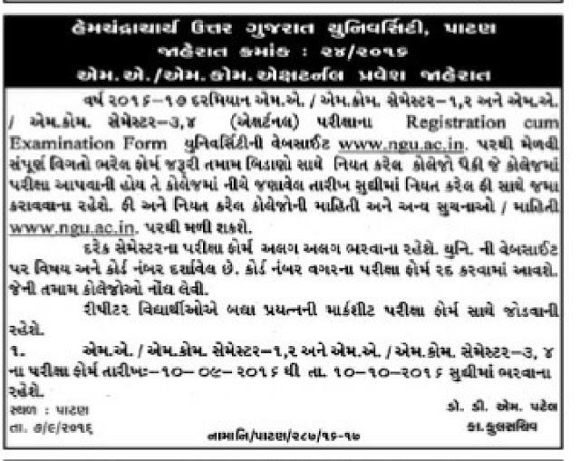 HNGU M.A./M.Com External Admission jaherat 2016-17