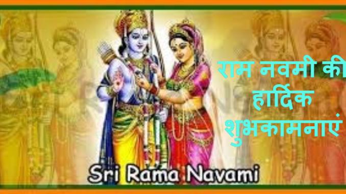 Ram Navami Ki Hardik Shubhkamnaye Image In Hindi