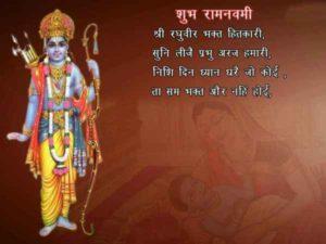 Ramnavami Status Image
