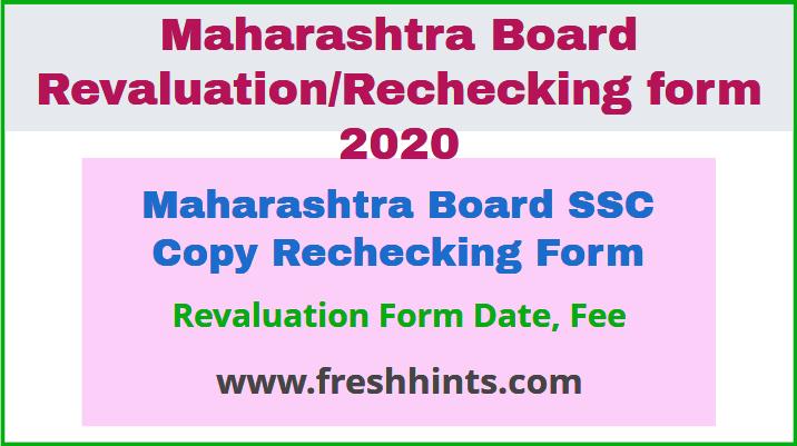 Maharashtra Board SSC Copy Rechecking Form