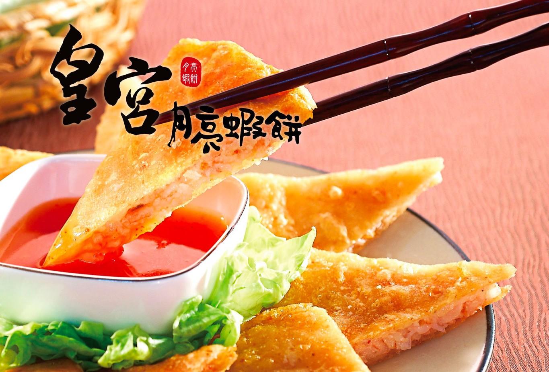 【皇宮 泰式厚片月亮蝦餅-附沾醬】