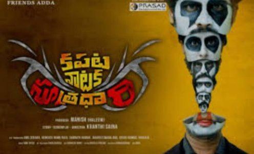 Download Kapata Nataka Sutradhari Movie in HD from Uwatchfree