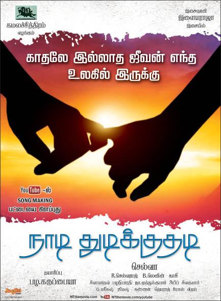 Naadi Thudikuthadi Movie Poster-Friendsmoo