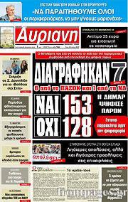 Εφημερίδα Αυριανή Μακεδονίας Θράκης