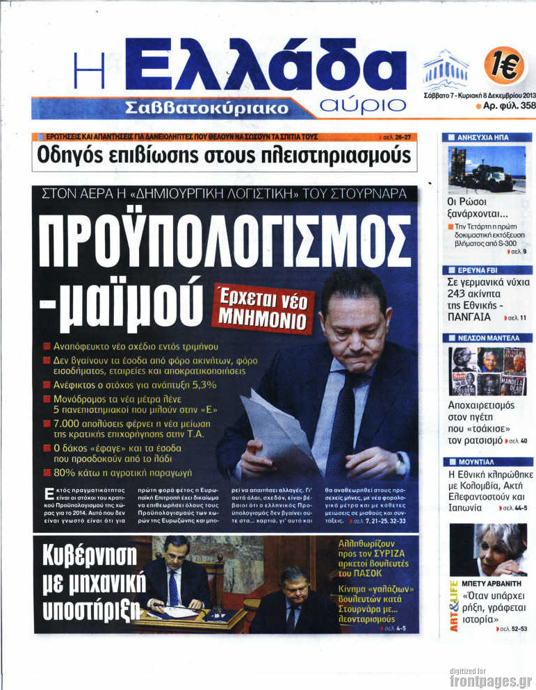 92c7675bbfa1 Greek politics