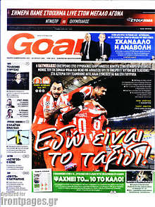 Εφημερίδα Goal News -