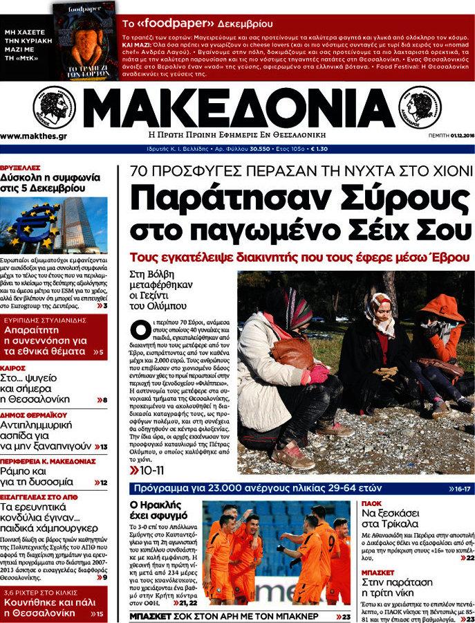 Μακεδονία