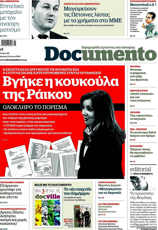 , Λαθραναγνώστες στο περίπτερο: Οι κυριακάτικες εφημερίδες, INDEPENDENTNEWS