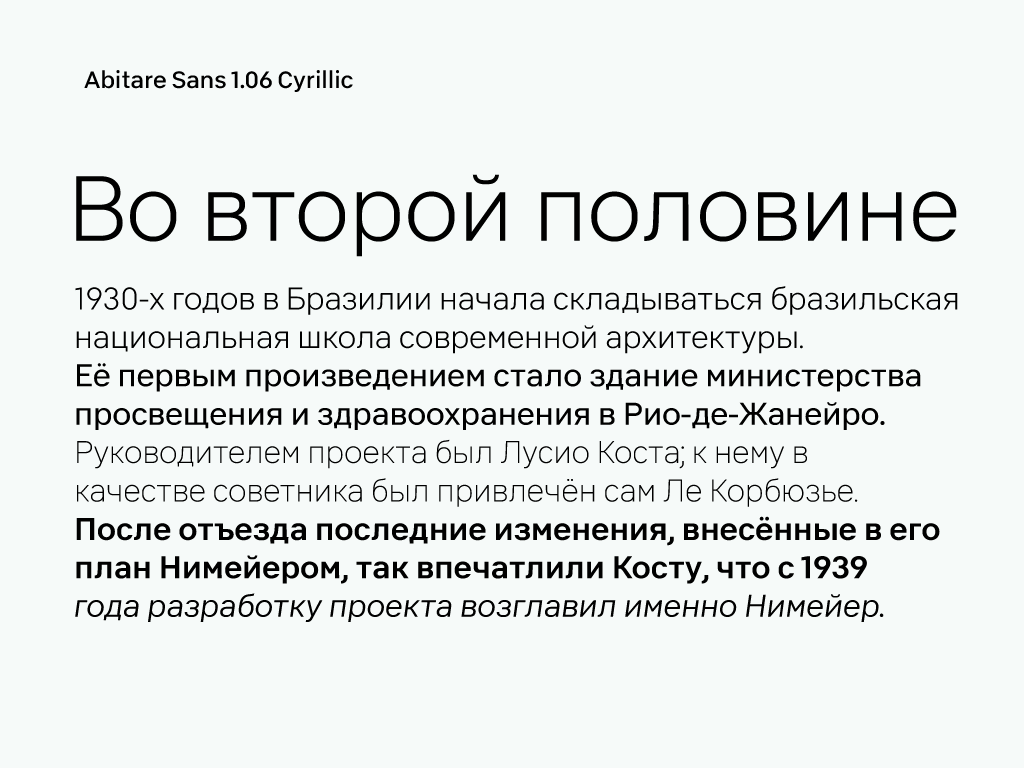 Abitare Sans Cyrillic sample text