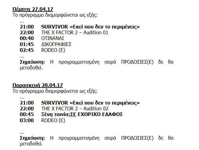 Πρόγραμμα SKAI
