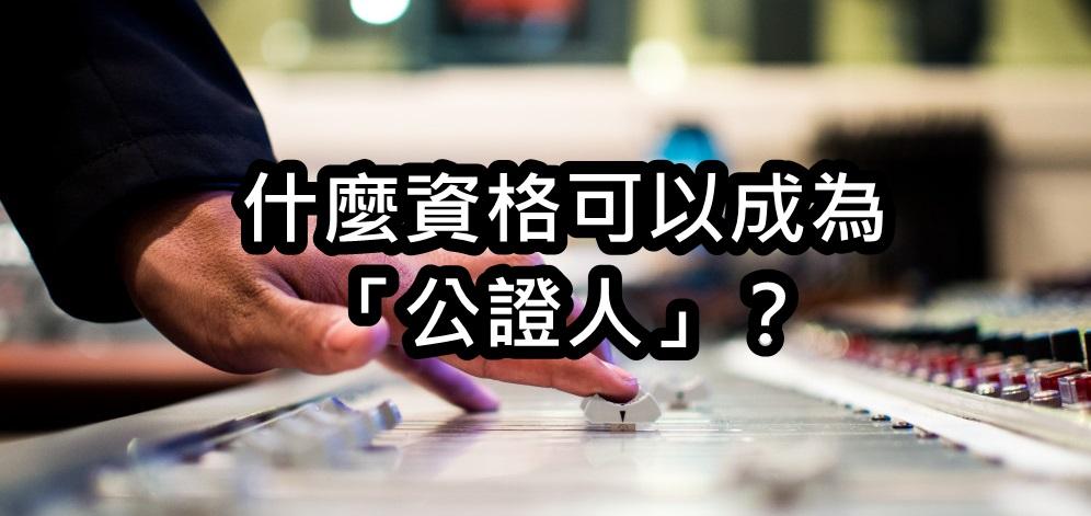 什麼資格可以成為「公證人」? – 社團法人中華財稅工商協會