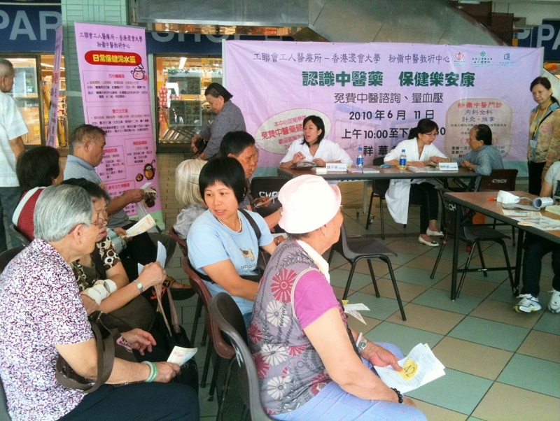 Hong Kong Federation of Trade Unions Workers' Medical Clinics