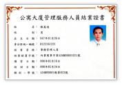 專業證照 - 府城保全股份有限公司 :: 府城公寓大廈管理維護股份有限公司