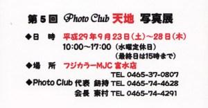 tenchi201709-2