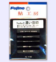 ターボⅡ濃い目印