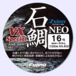 石鯛VXスペシャルNEO