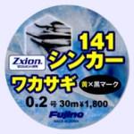 141シンカーワカサギ 黄×黒マーク