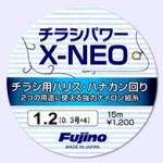 チラシパワーX(クロス)NEO ナイロン組糸