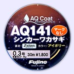 AQ141シンカーワカサギ マーク無し 30m&60m