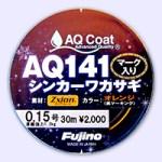 AQ141シンカーワカサギ マーキング 30m&60m